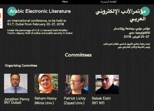Arabic E-Lit Conference Webpage